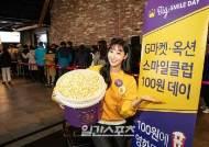 [포토]'스마일클럽 100원 데이' , 팝콘100원 어때요?