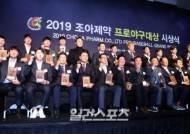 [포토]2019조아제약 프로야구대상,영광의 수상자들