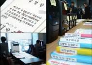 선관위, 朴 지원 불법선거운동 댓글부대 검찰 고발