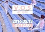 V.O.S, 오는 13일 신곡 '나의 멜로디'로 컴백… 봄의 감성 더해