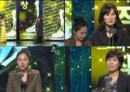[MBC드라마대상]배유미-홍정은-홍미란 작가, 작가상 수상