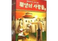 [보드게임의 세계] 한 권의 책에서 시작된 경제 게임, '뤄양의 사람들'