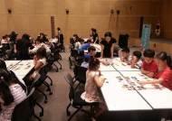 전국 초등생들의 실력 겨루기, '2015 전국 보드게임 대회' 열린다
