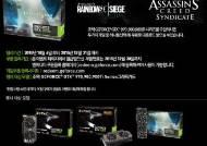 조텍, 신형 지포스 구매고객 대상 UBI 최신 게임 증정