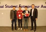 대학생 창업가를 위한 글로벌 기업가 경진대회 'GSEA' 참가 모집