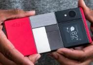 조립식 스마트폰을 향한 구글의 험난한 여정