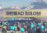 [오늘의 IT서비스] 7/6 아반떼AD를 월 대여료 19만 8,000원에