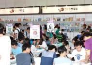[오늘의 보드게임 소식] 행복한바오밥, 서울 보드게임 페스타 참여