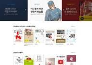 [리뷰] '책 읽기의 혁명', 전자책 구독서비스 '리디셀렉트'