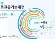 한국 국가기술의 미래 엿보는 '국토교통기술대전' 개최