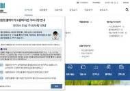 보이스피싱, 대포통장을 예방하고, 금융 정보를 일시에 확인하는 '계좌정보통합관리서비스'