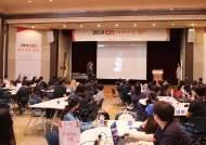 NIPA, CG 기업 일자리 창출 위한 리크루팅 캠프 연다