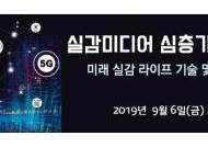 한국방송·미디어공학회, 2019년 실감 미디어 심층기술 워크숍 개최