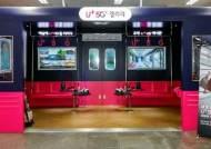 지하철 역에서 만나는 '세계 최초' 5G 예술작품, 'U+5G 갤러리'