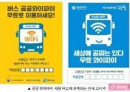확대되는 시내버스 공공 와이파이, 기가급 속도에 보안까지 갖춘 'Secure'로 접속해야