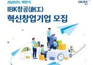 창업육성 플랫폼 IBK창공, 2020년 하반기 창업기업 모집
