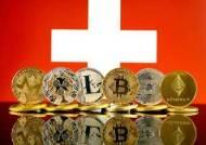 스위스서 세계 최초 합법화된 크립토 뱅크 나온 이유