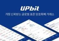[영차영차] 업비트, KYC 해야 외국인 출금… 中 반응은?