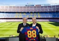 스페인 명문 FC바르셀로나, 칠리즈와 파트너십 체결