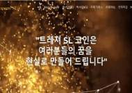 보물선 코인 사기범, 금광 코인으로 또 사기 벌이다 실형