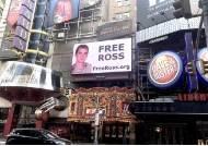뉴욕 타임스퀘어에 '실크로드 운영자 석방' 광고 걸려