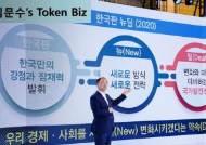 [김문수] 한국판 뉴딜 성공은 교육의 디지털혁신에서 완성