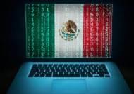 멕시코, 오히려 대형은행에서 자금세탁 지속돼