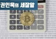 [권인욱] 암호화폐 에어드랍, 세금은 어떻게 될까