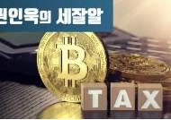 [권인욱] 특금법과 가상화폐 세금의 관계는?