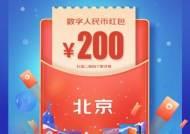 베이징, 7일부터 디지털 위안 홍바오 5만개 테스트