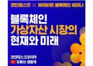 바이비트, '블록체인, 가상자산 시장의 현재와 미래' 컨퍼런스 개최