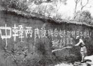 조선의용대 '일본군벌 타도' 깃발 들고 항일 전쟁 시작