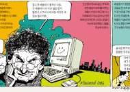 [김재훈의 디자인 캐리커처]애플과 더불어