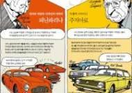 럭셔리 자동차 디자인의 아버지'피닌파리나'VS자동차 디자이너 '주지아로'