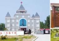 현세를 사랑했던 중국인, 기독교 신자 7000만 명
