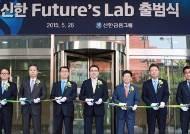 신한금융그룹, 국내 핀테크 시장 선도한다! 『신한 Future's Lab』 공식 출범