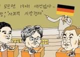 이젠 독일식 대화·타협·절충 시스템 받아들여야