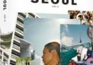 아는 사람만 안다는, 서울속 '스타일 스팟'