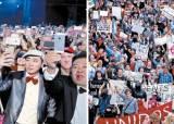 화합 메시지와 폭력 시위, 트럼프 시대 미국의 두 얼굴