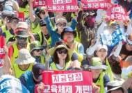 민노총·전교조 주말 시위, 정권 창출 '빚 독촉' 논란