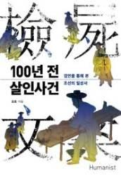 범죄 보고서로 돌아본 조선시대