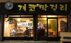 인천에 살고 싶은 이유, 배다리 대폿집의 작은 신화