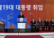 [중앙SUNDAY편집국장레터]시험받는 대통령의 취임사