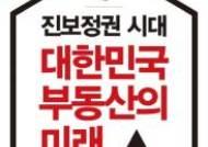 서울의 중대형·초소형 아파트는 유망