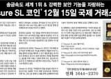 사기 의혹 '<!HS>보물<!HE>코인' 상장 무산...유튜브 창업자까지 거론하며 현혹