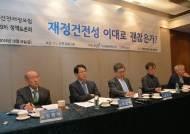 공무원 채용 늘어나 2030년 이후 재정 위기 가능성