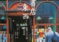 인문열독운동 벌이는 중국, 서점 르네상스 시대 활짝