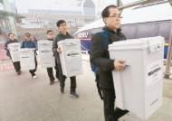 '가짜'가 흔드는 조합장 선거…허위서류·위장전입 판쳐