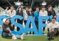 '삼성 청년 소프트웨어 아카데미'서 SW 인재 육성