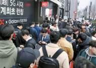 """5초 만에 영상 다운 """"5G폰 와 빠르네""""…지원금 경쟁 치열"""
